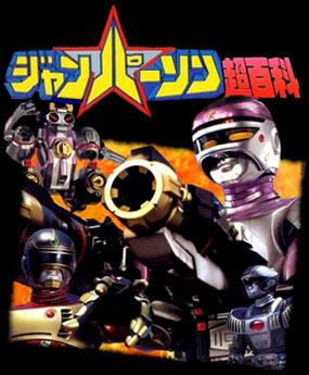 Tokusou Robo Janperson - Ending - Janperson - Générique de fin