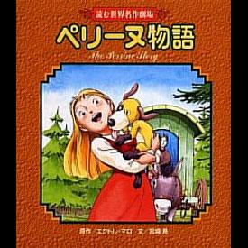 Peri-nu Monogatari - Perinu Monogatari - Perine Monogatari - Générique de début japonais