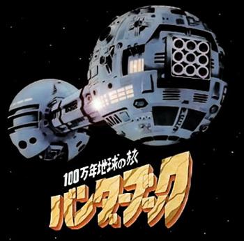 Hyakumannen Chikyu no Tabi Bandar Book - One Million-year Trip: Bander Book - Action Theme - Prince du soleil (Le) - Theme Action