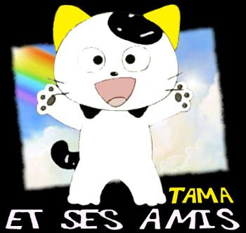 Sanchome no Tama: Uchi no Tama Shirimasenka? - Opening - Tama et ses amis -  Générique de début