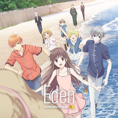 Eden - Ending 2 - Eden - Ending 2