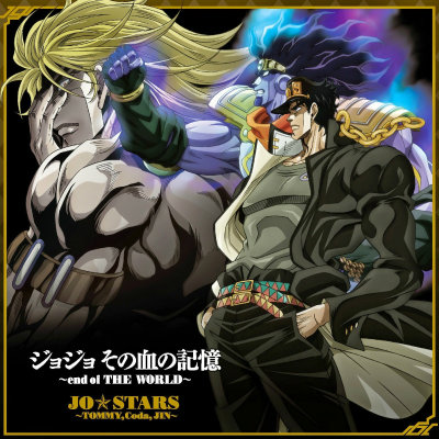 JoJo Sono Chi no Kioku ~end of THE WORLD - Dio Version Opening 4 (TV)  - Jojo Bizarre Adventure - The End of the World - TV
