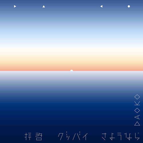 Haikei Goodbye Sayounara - Ending 1  - Haikei Goodbye Sayounara