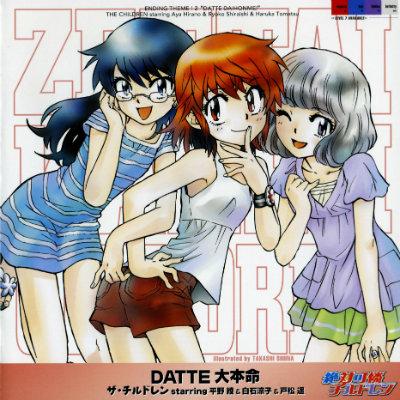 Datte daihonmei - Ending 2 - Datte daihonmei