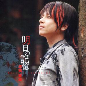 Ashita no Kioku - Opening Song - Ashita no Kioku