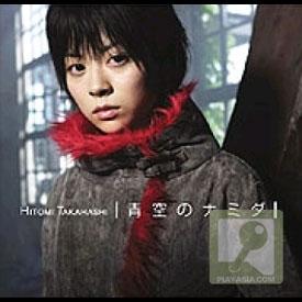 Aozora no Namida - 1st Opening Song - Aozora no Namida