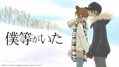 Aishiteru - 1st ending - Aishiteru