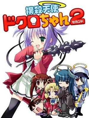 Bokusatsu ondo de Dokuro-chan - Ending - Bokusatsu ondo de Dokuro-chan