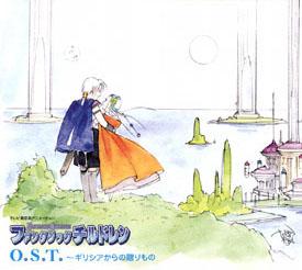 Mizu no Madoromi (Russian TV Version) - Mizu no Madoromi