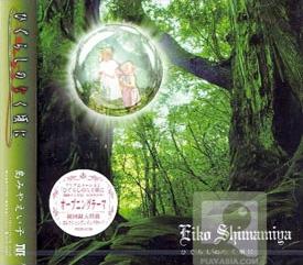 Higurashi no Naku Koro ni - Opening Song - Higurashi no Naku Koro ni