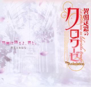 Sekai wa Odoru yo, Kimi to - Opening Song - Sekai wa Odoru yo, Kimi to
