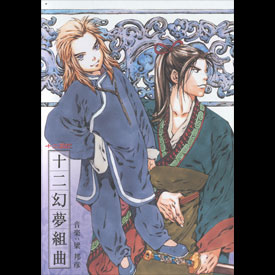 Getsumeifuuei (Slow Version) - Ending Song - Getsumeifuuei