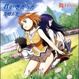 Kimi ga Sora datta - 1st Ending Song - Kimi ga Sora datta