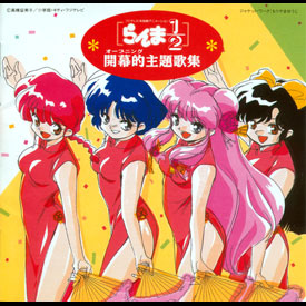 Zettai! Part 2 - 4th Opening theme - Zettai! Part 2