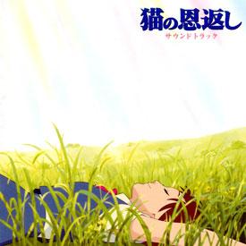Kaze ni Naru - Ending Song - Kaze ni Naru