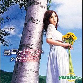 Saikou no Kataomoi - Ending Song - Saikou no Kataomoi