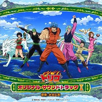 Gatsu Gatsu !! Opening Theme - Gatsu Gatsu !!