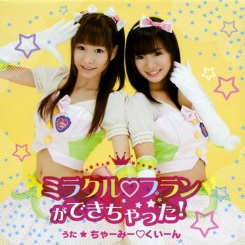 Miracle Plan ga Dekichatta! - Opening Song - Miracle Plan ga Dekichatta!