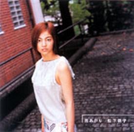 Ame Agari - 2nd Ending Song - Ame Agari