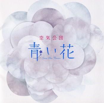 Aoi Hana - Opening Song - Aoi Hana