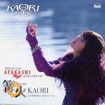 Kagaribi - Ending Song - Kagaribi