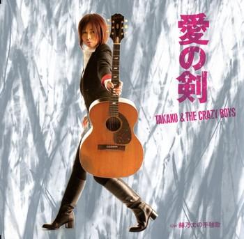 Ai no Tsurugi - Ending Song - Ai no Tsurugi