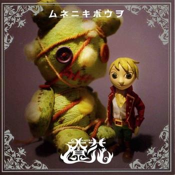 Mune ni Kibou wo - 2nd Opening Song - Mune ni Kibou o