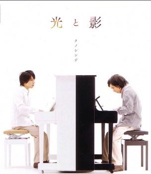 Hikari to Kage - 2nd ending - Hikari to Kage