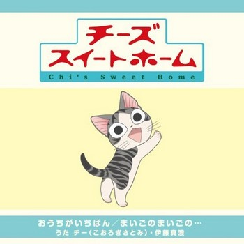 Ouchi ga ichiban - Opening Song - Ouchi ga ichiban