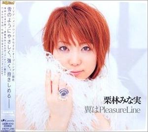 Tsubasa wa Pleasure Line - Opening - Tsubasa wa Pleasure Line