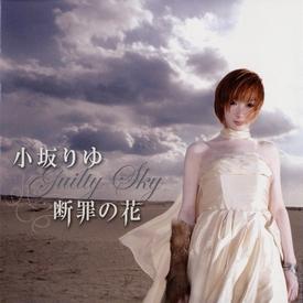Danzai no Hana~Guilty Sky - Ending Song - Danzai no Hana~Guilty Sky