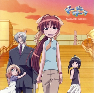 Yumemiru Otome - Ending Song - Yumemiru Otome