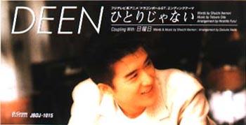 Hitori Ja Nai - 1st Ending Song - Hitori Ja Nai