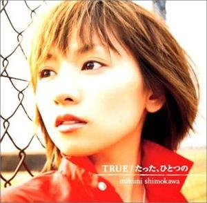 Tatta Hitotsuno - Ending Song - Tatta Hitotsuno