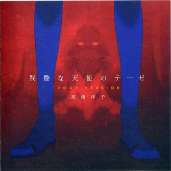 a cruel angels thesis 2009 version Evangelion op cruel angels thesis english ver amalee mp3 download free by mp3clemcom, 211mb | enjoy listening evangelion op cruel angels thesis english ver amaleemp3 at mp3clem japanese cover a cruel angel's thesis 2009 version.