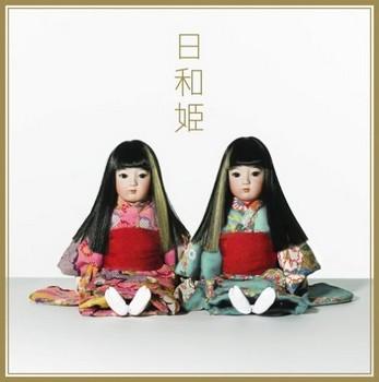 Hiyori Hime - Opening Song - Hiyori Hime