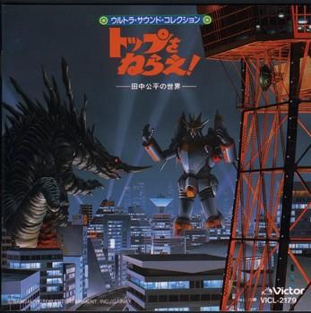 Toki no Kawa wo Koete... - Final Ending theme (OAV 6) - Toki no Kawa wo Koete...