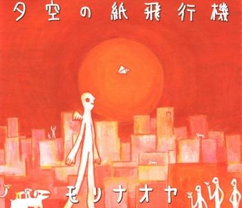 Yuuzora no Kamihikouki - 1st Ending Song - Yuuzora no Kamihikouki
