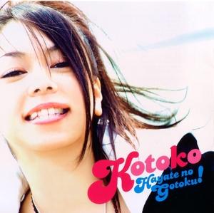 Hayate no Gotoku! - Opening Song - Hayate no Gotoku!
