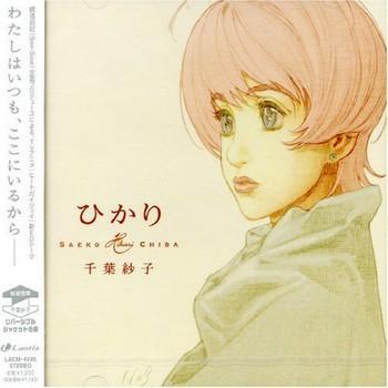 Hikari - 2nd Ending Song - Hikari
