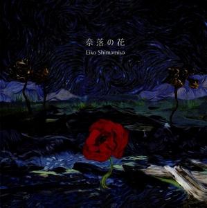 Naraku no Hana - Opening theme - Naraku no Hana
