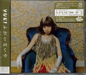 Fugainaiya - Opening Song - Fugainaiya