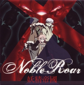 Noble Roar - Opening Song - Noble Roar