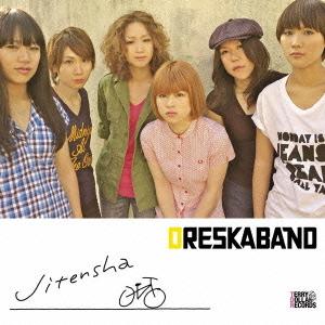 Jitensha - 13th Ending Song - Jitensha