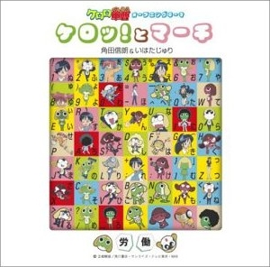 KERO! to MARCH - 1st Opening theme - KERO! to MARCH