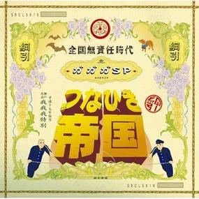 Zenkoku Musekinin Jidai - 2nd Opening theme - Zenkoku Musekinin Jidai