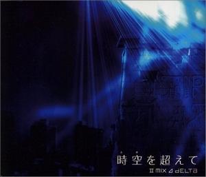 Toki wo Koete - 1st Opening Song - Toki wo Koete