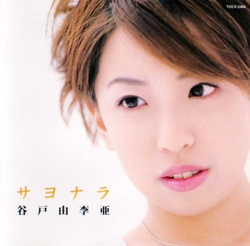 Sayonara - Ending Song - Sayonara
