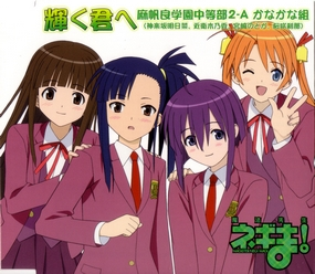 Kagayaku Kimi he - 1st ending theme - Kagayaku Kimi he