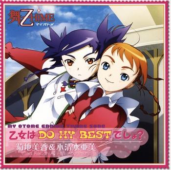 Otome wa DO MY BEST deshou? - Ending theme - Otome wa DO MY BEST deshou?